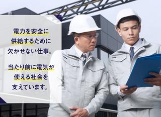 電気主任技術者の転職・求人を探す-転職EX