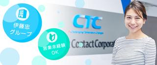 ファースト コンタクト ctc